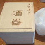 うすはり五勺盃・Sakeグラス 1個用木箱
