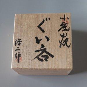 画像4: 小鹿田焼 ぐい呑み(木箱入り)