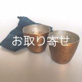 伊藤さんの旅酒杯03(2個セット)